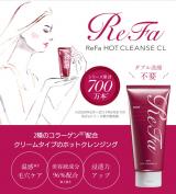 リファ ホットクレンズ CLの画像(2枚目)