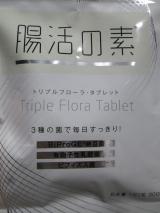 腸活の素 トリプルフローラタブレット~腸内環境を整えることが大事!~の画像(9枚目)