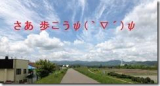 さあ 歩こうψ(`∇´)ψ with 山忠の画像(1枚目)