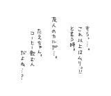 ケーキ食べ放題の必勝法っ!!!の話。の画像(4枚目)