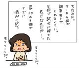 ケーキ食べ放題の必勝法っ!!!の話。の画像(2枚目)