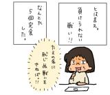 ケーキ食べ放題の必勝法っ!!!の話。の画像(3枚目)
