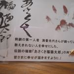 開運豆お守り#開運グッズ #幸せ #お守り #monipla #あさくさ福猫太郎ショップファンサイト参加中のInstagram画像