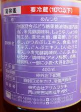 【アサムラサキ】かき醤油仕立てつゆストレート、使い勝手いいわの画像(2枚目)