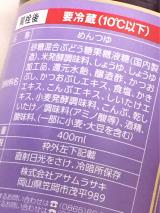 かき醤油仕立てつゆストレートの画像(2枚目)