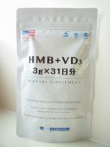 高単位のHMB!たのしくけんこうダイエット ♡ HMB+VD3  3g × 31日分【2】の画像(1枚目)