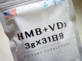 高単位のHMB!たのしくけんこうダイエット ♡ HMB+VD3  3g × 31日分【2】の画像(5枚目)