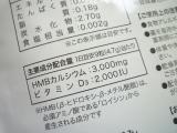 高単位のHMB!たのしくけんこうダイエット ♡ HMB+VD3  3g × 31日分【2】の画像(3枚目)