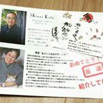 モニターで当選しました!今回いただいたのはあさくさ福猫太郎の『非売品開運豆お守り』です。..あさくさ福猫太郎と言うのは、浅香光代さんが野良猫を助けたことにより飼い始めてから…のInstagram画像