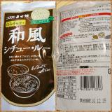 「さらさら『和風クリームシチュー・銀のクリームシチュー』の素で簡単ご飯」の画像(4枚目)