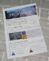 おうちリゾート♪南フランス産アロマのバスセット【PROVINSCIA】~①の画像(7枚目)