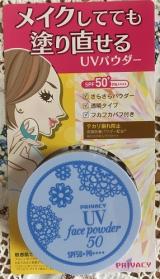 UVフェイスパウダー50 フォープラスをお試し:chanka's diary/ちゃんかさんの投稿