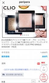 ♡アメトピ掲載御礼&CLIOさっしーカラーを100円で買う方法✩*.゚の画像(9枚目)