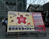 おちび3東京おもちゃショーデビュー♡作戦の画像(1枚目)