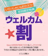 ♡アメトピ掲載御礼&CLIOさっしーカラーを100円で買う方法✩*.゚の画像(7枚目)
