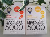 美容と健康、2つのエイジングケアをサポートするコラーゲンゼリー 『BMペプチド5000』で艶肌の画像(1枚目)