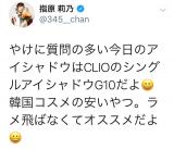♡アメトピ掲載御礼&CLIOさっしーカラーを100円で買う方法✩*.゚の画像(6枚目)