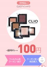 ♡アメトピ掲載御礼&CLIOさっしーカラーを100円で買う方法✩*.゚の画像(8枚目)