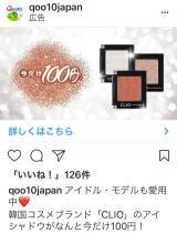 ♡アメトピ掲載御礼&CLIOさっしーカラーを100円で買う方法✩*.゚の画像(4枚目)