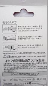 § オシャレに歯周病ケア☆イオン歯ブラシKISS YOU IONPA §の画像(8枚目)