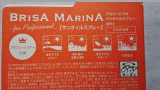 § BRISA MARINA サンオイルスプレー §の画像(5枚目)