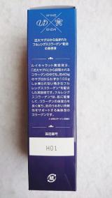 § 近大マグロコラーゲン配合美容液 ルイキャラット §の画像(2枚目)