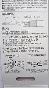 § オシャレに歯周病ケア☆イオン歯ブラシKISS YOU IONPA §の画像(10枚目)