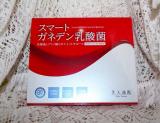【乳酸菌×アミノ酸】で流行の美ボディメイク!『スマートガネデン乳酸菌』の画像(1枚目)