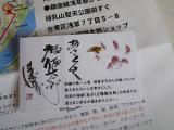 福猫太郎のおまもりの画像(1枚目)