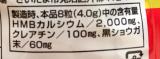美BODYメイク☆アスリート・芸能人に人気の成分♪HMB+BCAAの画像(2枚目)