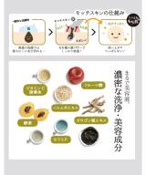 □当選『モッチスキン吸着泡洗顔BK』の画像(3枚目)