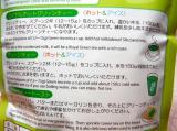 グリーンティー  抹茶のデザートを手軽にできるお手軽商品の画像(2枚目)