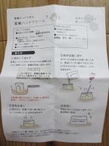 日本みつばちのみつろうで手作りハンドクリーム作り♪の画像(10枚目)