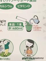 大人のためのミルク!プラチナミルクforパワーはほんのり甘くて飲みやすい! - こさとも情報局の画像(4枚目)