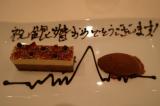 結婚記念日~祝銀婚式(2)~お食事会編~の画像(10枚目)