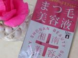 「湘南美容まつ毛美容液 | white rose♪のブログ - 楽天ブログ」の画像(1枚目)