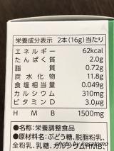 大人のためのミルク!プラチナミルクforパワーはほんのり甘くて飲みやすい! - こさとも情報局の画像(5枚目)