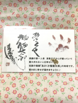 あさくさ福猫太郎 非売品開運豆お守りの画像(2枚目)