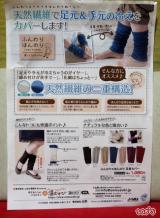 ☆ 株式会社山忠さん 冷えがちな足もとをシルクと綿がふんわり守る♪ 手元にも足元にも!冷房対策に!の画像(1枚目)