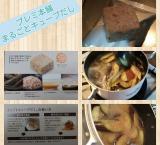 プレミ本舗まるごとキューブだしではじめての味噌汁作りの画像(1枚目)