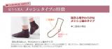 ☆ 株式会社山忠さん 履くだけかかとケアの「足うら美人メッシュタイプ」履き心地やわらか!の画像(3枚目)