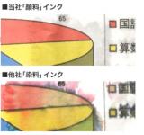 モニプラ★こまもの本舗▶EPSON 顔料互換インクの画像(5枚目)