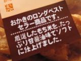 もち吉★店舗で人気シリーズ!のおかき【浮渦】の画像(2枚目)