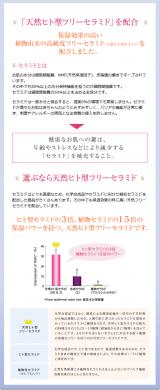 簡単インナードライケア☆天然ヒト型セラミド高配合美容液☆の画像(3枚目)