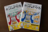 勉強嫌いな中学生のママ必見!テスト直前でもまだ間に合う!ほんとにわかるシリーズ本/riku-mamaさんの投稿