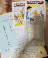 「【モニプラファンブログ】大切なワンちゃんネコちゃんの皮膚・毛並みのために☆キングアガリクス」の画像(1枚目)
