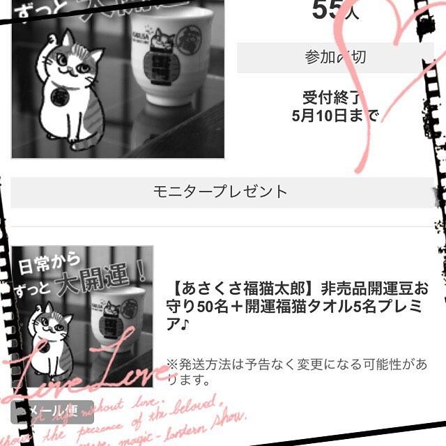 口コミ投稿:#開運グッズ #幸せ #お守り #monipla #あさくさ福猫太郎ショップファンサイト参加中