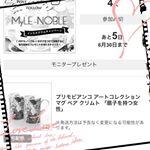#MYルノーブル #monipla #ブランド洋食器専門店ルノーブルファンサイト参加中のInstagram画像