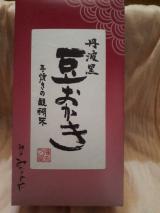 今日の茶請けは植垣米菓さんの「豆おかき」での画像(3枚目)