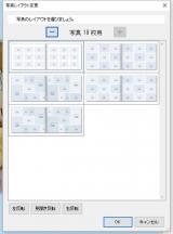 「自動で作れる簡単フォトブック」の画像(8枚目)